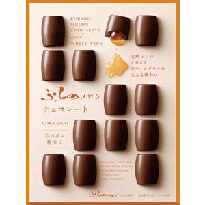 ふらのメロンチョコレート