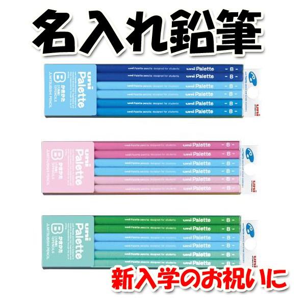【名入れ鉛筆】ユニパレット★パステル★かきかた...