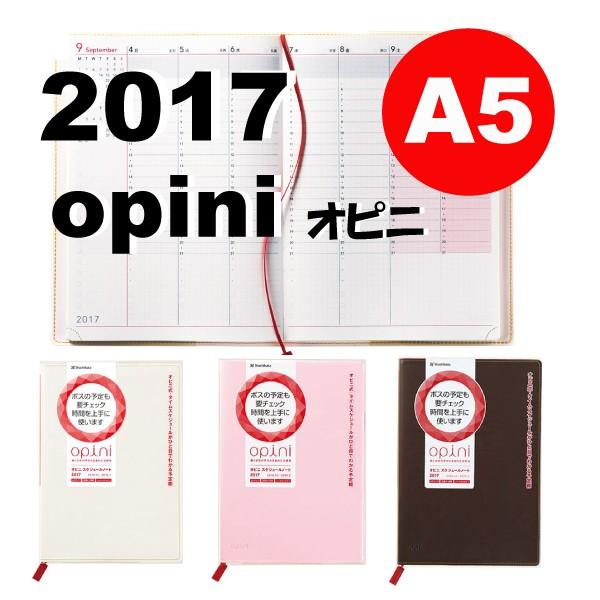 2017年 スケジュール帳◆オピニ/opini◆A5 バー...