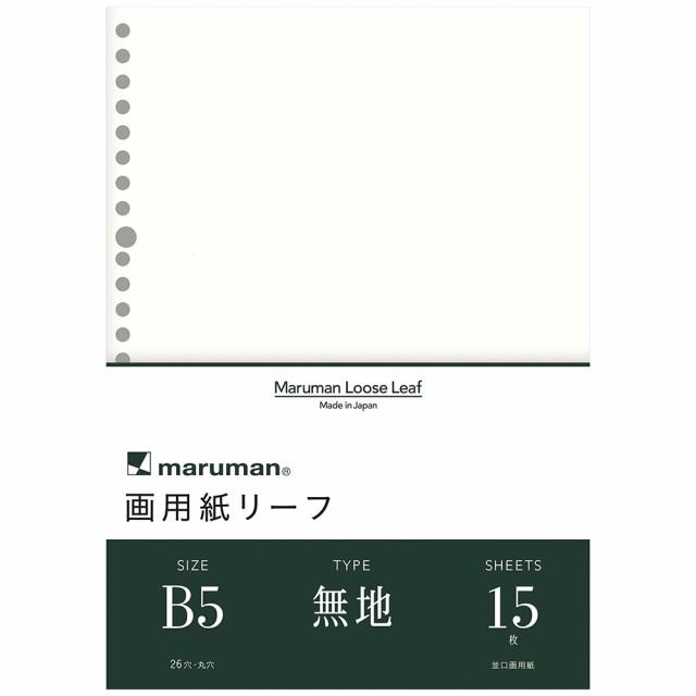 ルーズリーフ 画用紙リーフ 無地◆B5/26穴/15枚...