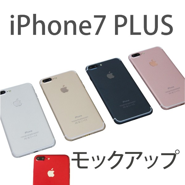 即納 新型 iPhone iphone7 PLUS モックアップ 【...