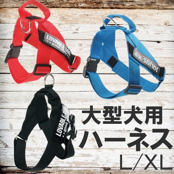 【メール便送料無料】大型犬用ハーネス シンプル...
