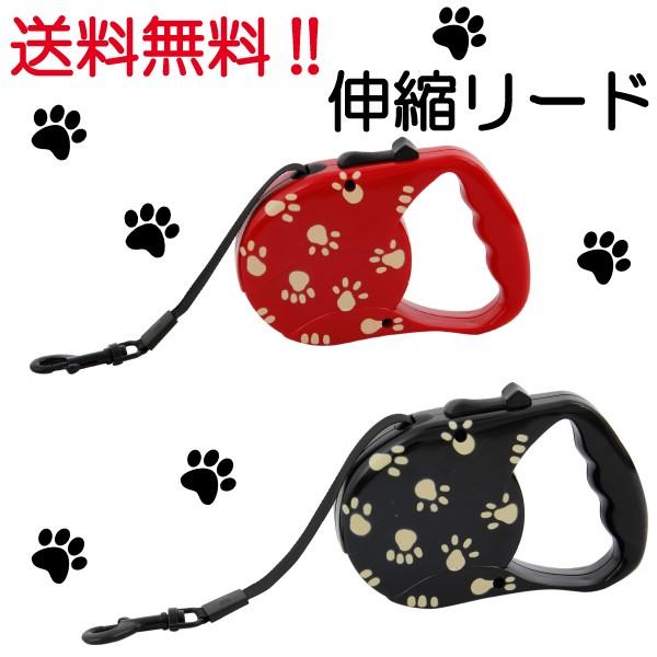 【メール便送料無料】足跡伸縮リード3M 小型犬用...