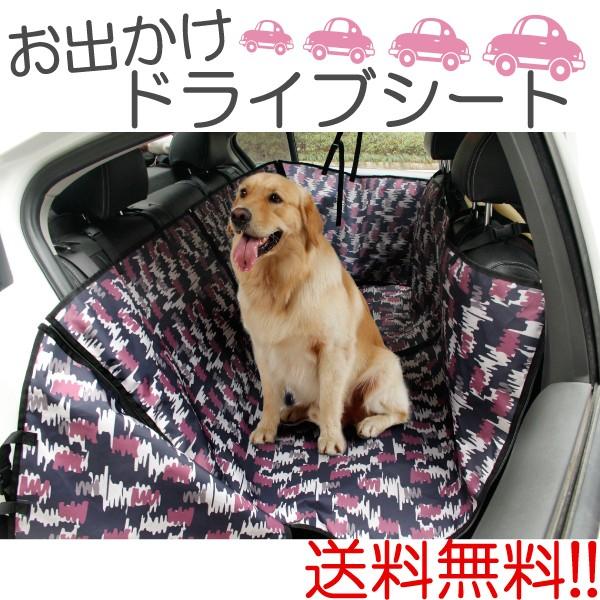 【送料無料】お出掛け ペット ドライブシート 後...
