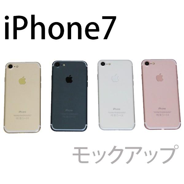即納 新型 iPhone iphone7 モックアップ 【ダミー...