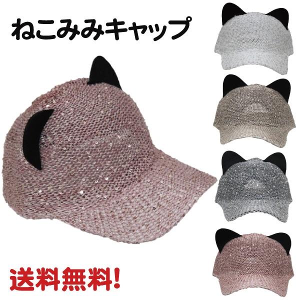 【送料無料】ねこみみキャップ 猫耳 スパンコール...