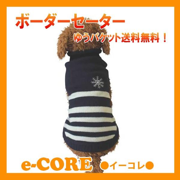 あったか☆ボーダーセーター ネイビー (S-XLサイ...