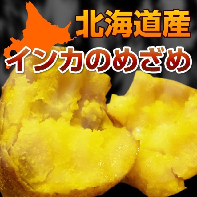 【送料無料】北海道産インカのめざめ約5kg <産地...