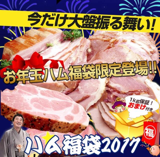 2017 お年玉ハム福袋 【幻の1kg保証ハム福袋】【...