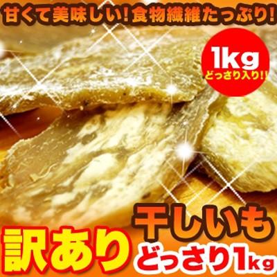 【訳あり】干し芋どっさり1kg(茨城県産) 業務用...