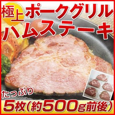 ポークグリルハムステーキ たっぷり5枚セット(約...
