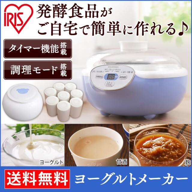 【タイムセール】ヨーグルトメーカー 甘酒 麹 ヨ...