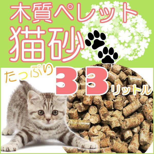 猫砂 木質ペレット 33L (20kg) 大容量  (代引不...