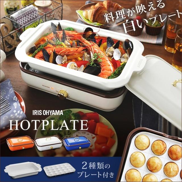 着脱式ホットプレート ホットプレート 焼き肉 たこ焼き 鍋 温度調節機能付き セラミックコート PHP-1002TC アイリスオーヤマ 送料無料