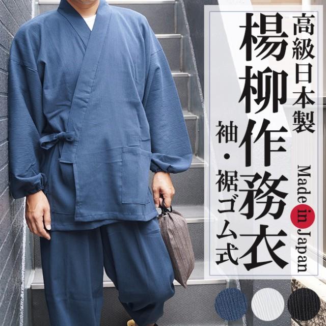 作務衣 夏用 日本製 楊柳作務衣 袖・裾ゴム式 M...