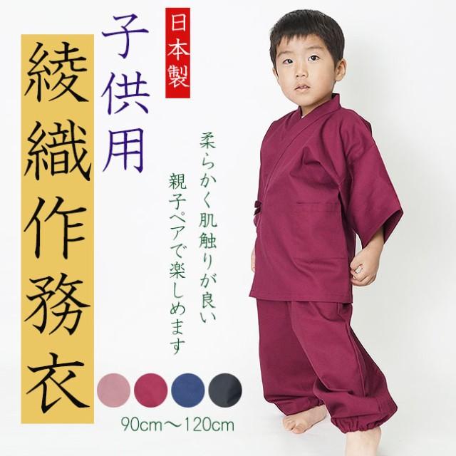 作務衣 子供 綾織り作務衣 キッズ 90cm〜120c...