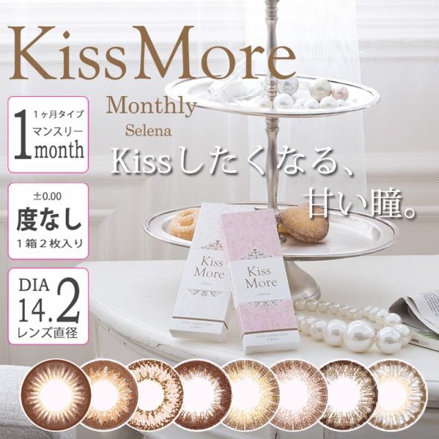 Kiss more Selena (キスモアセレナマンスリー)...
