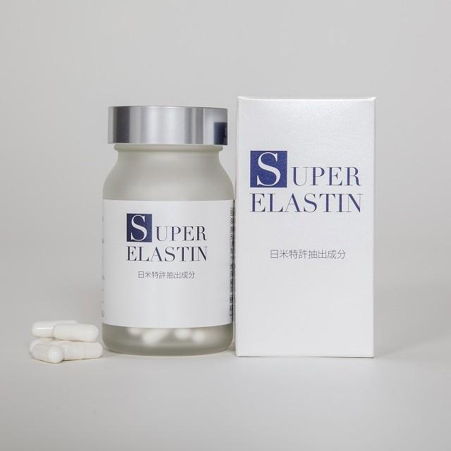 美容サプリメント「スーパーエラスチン」