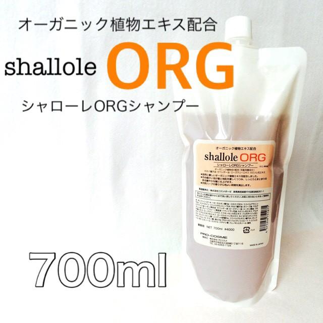 プロコスメ シャローレORGシャンプー700ml(詰...
