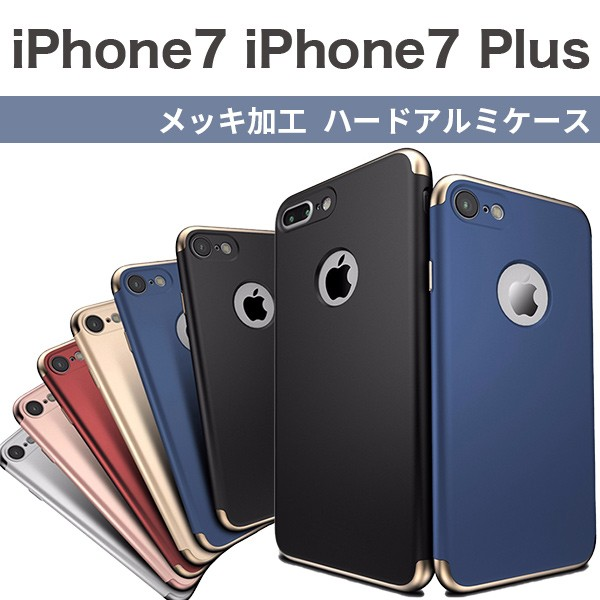 iPhone7 iPhone7 Plus ケース 組み立て式メッキ加...