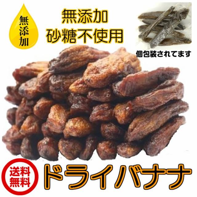 (無添加 ドライバナナ個包装 300g/100gが3パ...