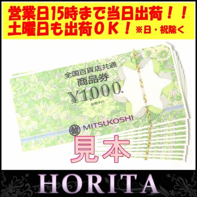 【ポイント消化に!】全国百貨店共通商品券 10,00...