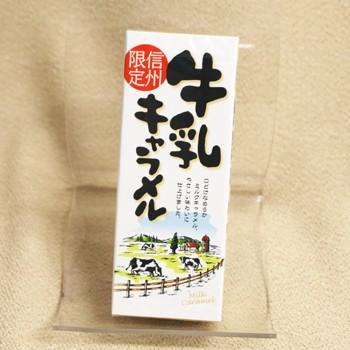 信州限定牛乳キャラメル18粒入|信州長野県のお土...