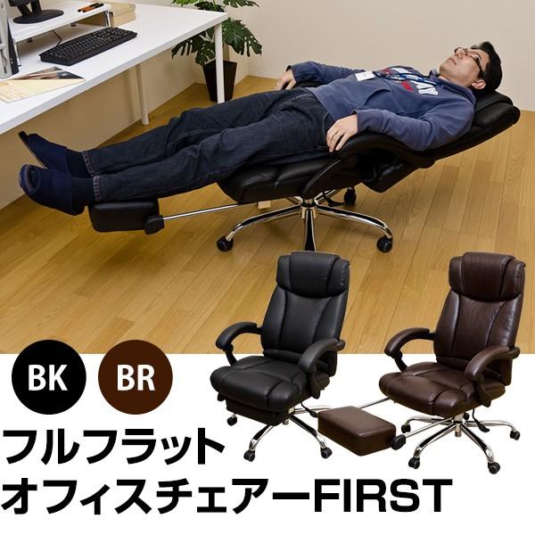 ★ ゆったりくつろげる最適なオフィスチェア ★