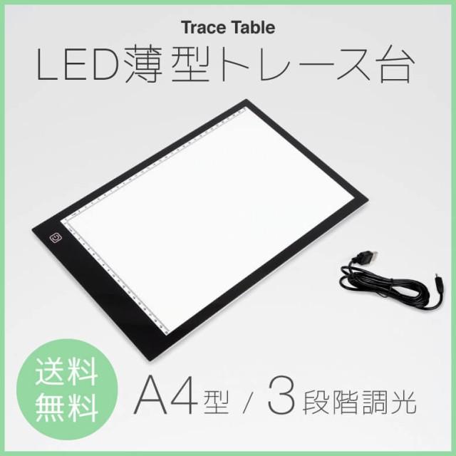 【3段階調節!】LEDトレース台 薄型 A4 軽い USB...