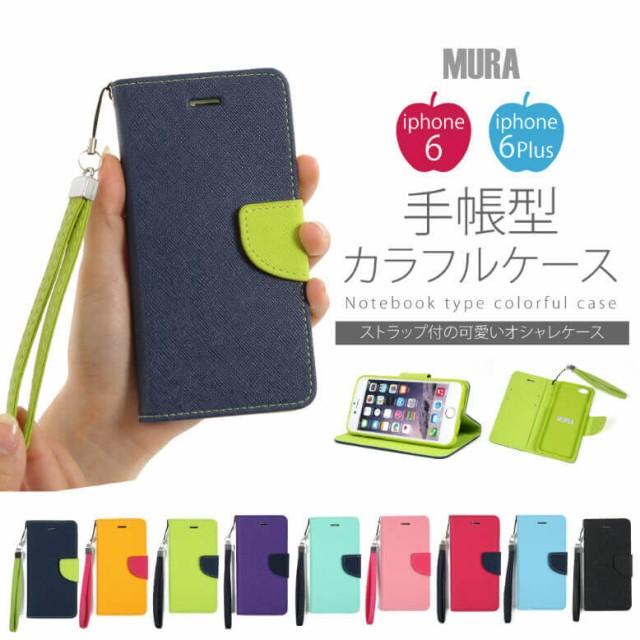 送料無料 iphone6 iphone6plus iphone6s iphone6s...