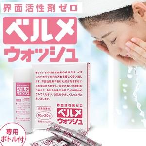 ベルメウォッシュ (ベルメ・ウォッシュ界面活性剤...
