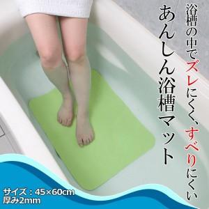 ★「あんしん浴槽マット(グリーン) 1枚」浴槽の中...