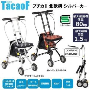★「幸和製作所/テイコブプチカ2シルバーカー 1台...