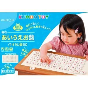 ★「くもん知育玩具/磁石あいうえお盤(対象1.5歳...