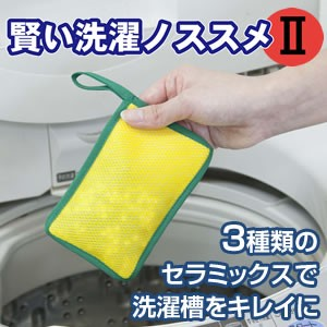 ★「賢い洗濯ノススメ2 1個」洗濯槽外側の雑菌や...