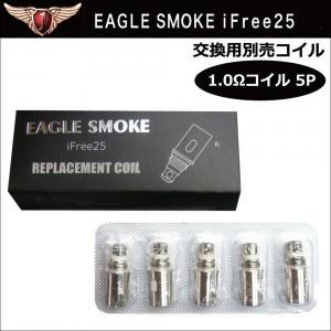 ★「電子タバコ/イーグルスモークiFree25・交換用...