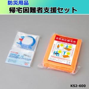 ★「帰宅困難者支援セット(非常用圧縮毛布&コン...