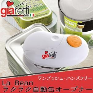 ★「ラクラク自動缶オープナー 1個」ワンプッシュ...