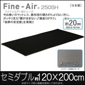 ★「ファインエアー250SH・セミダブル(120×200cm...