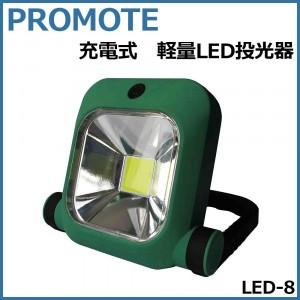 ★「充電式軽量LED投光器 1個」大光量COBLEDを搭...