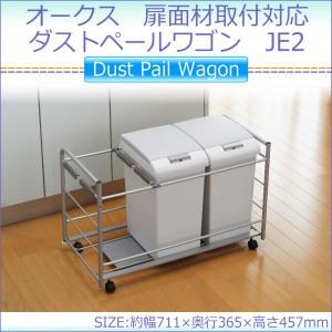 ★「扉面材取付対応ダストペールワゴン 1組」[送...