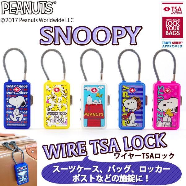 SNOOPY(スヌーピー)TSAロック付ワイヤー錠(...