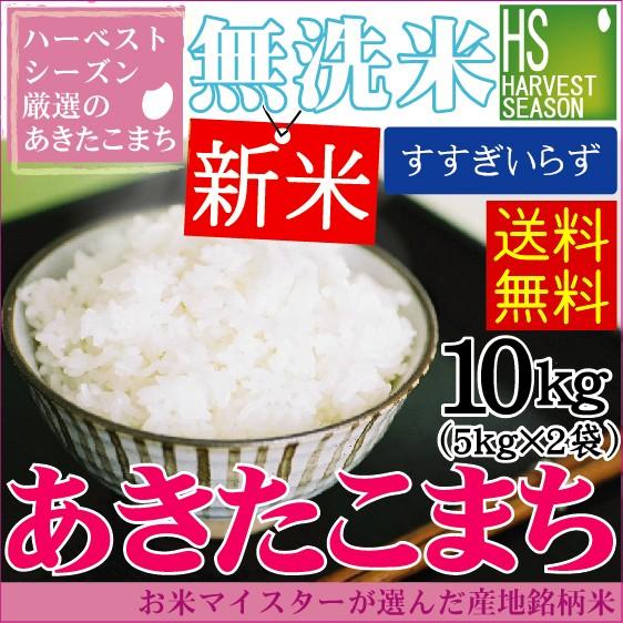 ★新米29年産★【送料無料】無洗米あきたこまち10...
