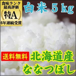 【送料無料】28年産 白米北海道ななつぼし5kg【ご...