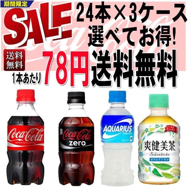 コカコーラ コカ・コーラ社製品 小型ペットボトル...