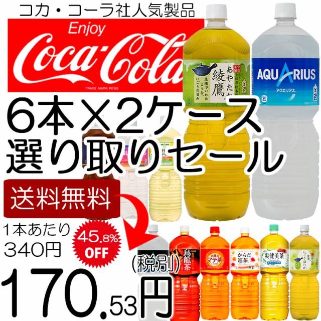 コカ・コーラ社製品 2Lペットボトル6本入りよりど...