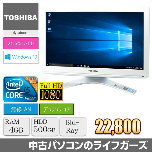 中古PC 液晶一体型PC 東芝 D710 D711シリーズ Win...