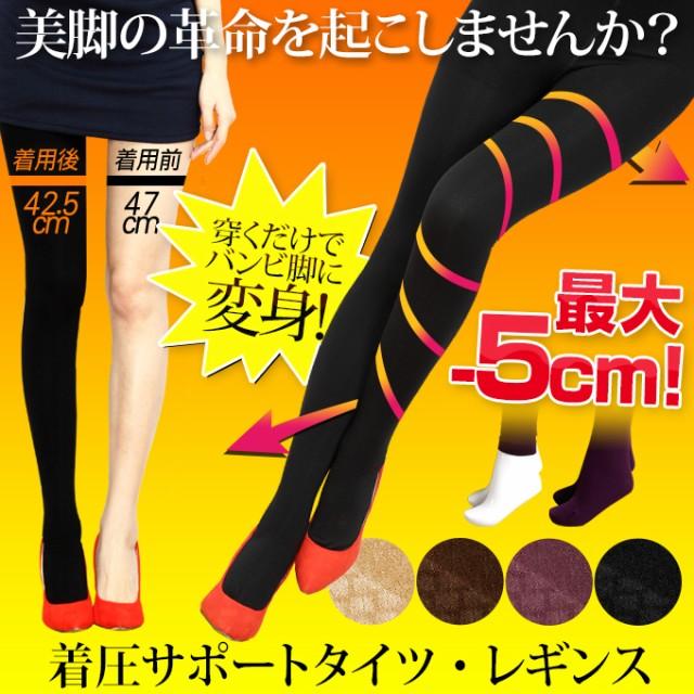 【メール便送料無料】max−5cm!脚を細くする!ぽ...