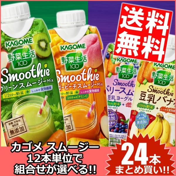 【限定特価】【送料無料】カゴメ 野菜生活スムー...