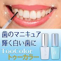 トゥーカラー(歯のマニキュア)(BC):光沢感ある美...